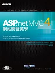 ASP.NET MVC4網站開發美學封面