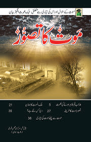 Mout Ka Tasawur Urdu Islamic Book