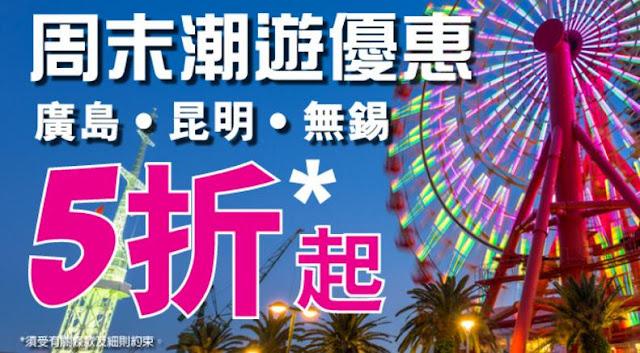 HK Express「週末優惠」!HKExpress 香港飛昆明 /無錫$164、廣島$394起,今晚(1月16日)零晨開賣!
