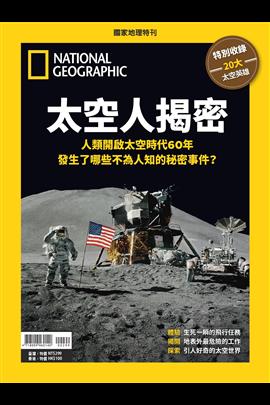 《國家地理特刊》太空人揭密