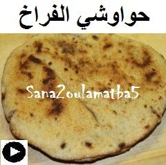 فيديو حواوشي الفراخ