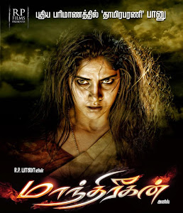 Poster Of Manthrikan (2012) Full Movie Hindi Dubbed Free Download Watch Online At worldfree4u.com