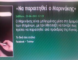 ΕΥΧΑΡΙΣΤΟΥΜΕ ΤΟ Leoforos.gr & Prasinanea ΚΑΙ ΑΣ ΜΗΝ ΒΑΛΑΝΕ ΤΗΝ ΠΗΓΗ ΠΡΟΕΛΕΥΣΗΣ ΤΟΥ ΑΡΘΡΟΥ...!