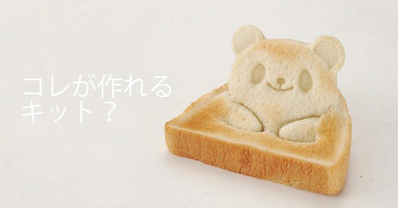 なんともキュートなパンダのトーストを作れるキット
