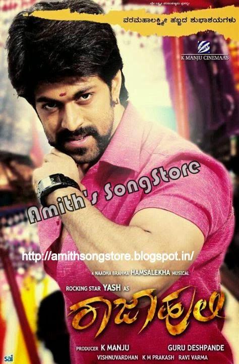 Googly Kannada Full Movie