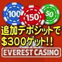 エベレストカジノ追加デポジットボーナス詳細へ