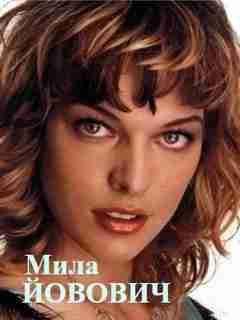 Актриса Мила Йовович поёт под гитару песню «Нет бога у собак»