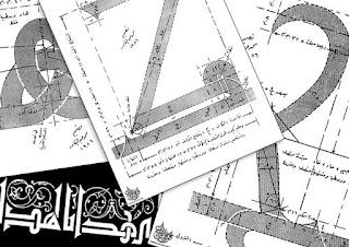 الخط-الكوفي-محمد-عبدالقادر