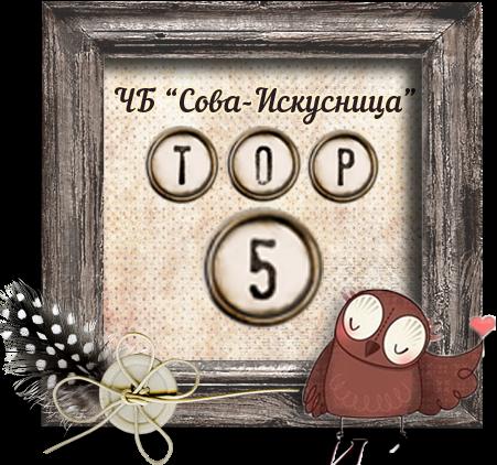 """Мои цветочные открытки в ТОПе блога """"Сова искусница"""""""