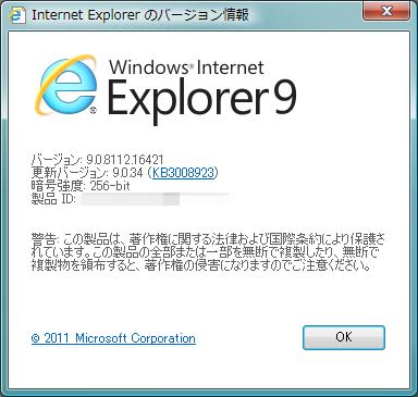 Internet Explorer 9 のバージョン情報 バージョンの部分が選択不可のため、テキスト情報としてコピーすることができない