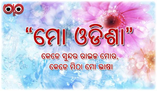 Mo Odisha, Mo Odisha (ମୋ ଓଡିଶା, ମୋ ଓଡିଶା) Lyrics In Odia (.PDF Available)