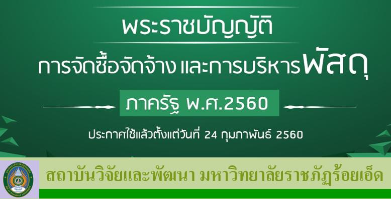 พระราชบัญญัติ การจัดซื้อจัดจ้าง (2560)