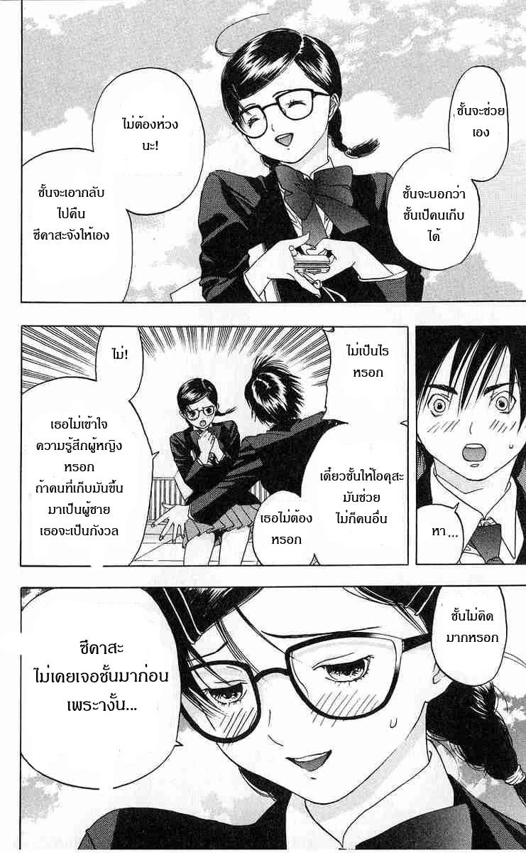 อ่านการ์ตูน Ichigo100 5 ภาพที่ 14
