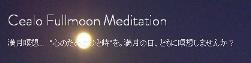 満月瞑想サイト