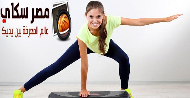 تعرف على الرياضة الأمثل للتخلص من الدهون فى منطقة الأرادف والفخذين