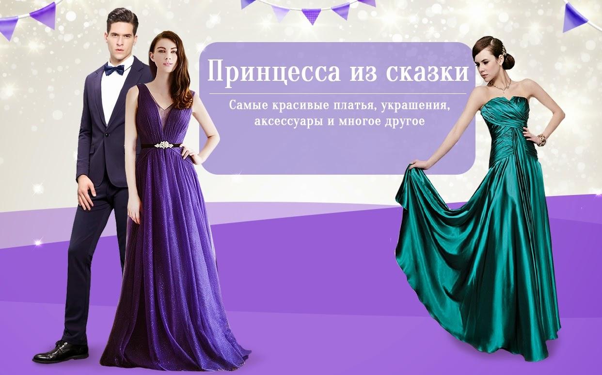 Принцесса из сказки самые красивые платья