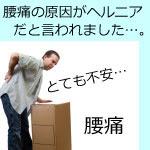 ◆慢性腰痛のお悩み