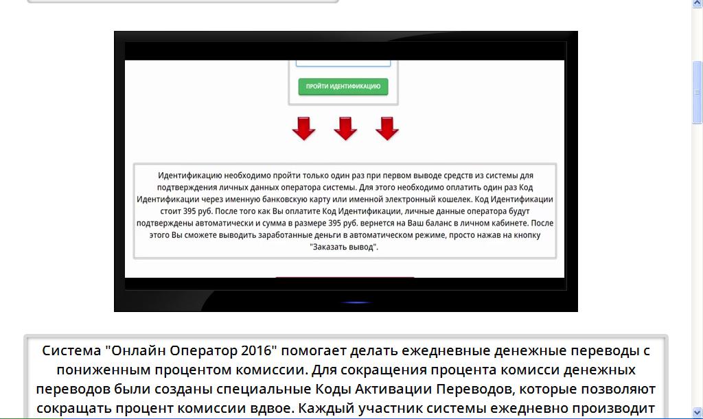 Как сделать сайт обману 991