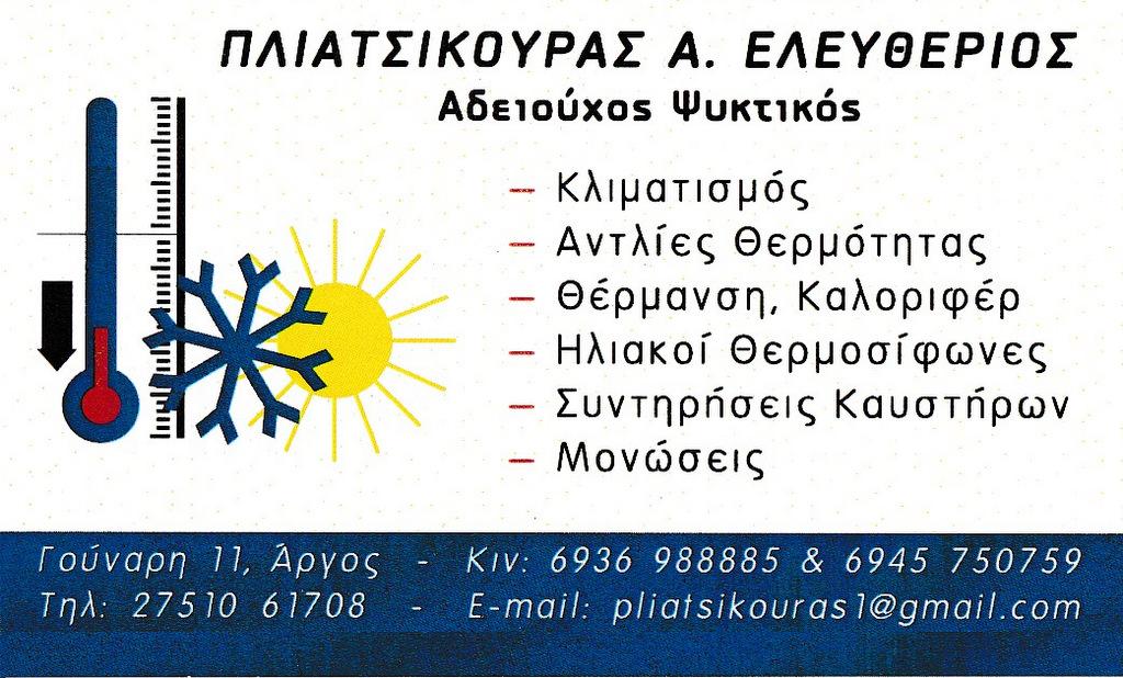 ΚΛΙΜΑΤΙΣΜΟΣ, ΘΕΡΜΑΝΣΗ, ΜΟΝΩΣΕΙΣ