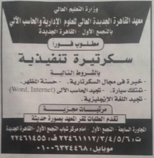 اعلان وظائف للمعهد العالى للعلوم الإدارية والحاسب الآلى بمرتبات مجزية - منشور الأهرام