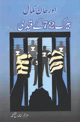 Berak 72 Ka Qeedi By Khalid Fathy Muhammad