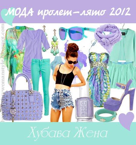 МОДА пролет-лято 2012 от Хубава жена