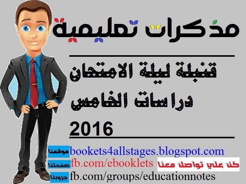 قنبلة ليلة الامتحان دراسات الخامس 2016