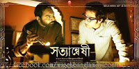 naw kolkata movies click hear..................... Satyanweshi+bengali+movie+%281%29