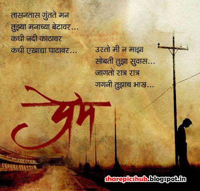 marathi sms wallpaper marathi love pics for facebook marathi quotes