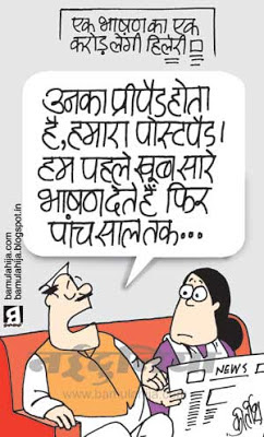 indian political cartoon, election 2014 cartoons, election cartoon, corruption cartoon, corruption in india