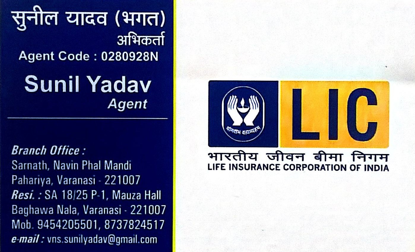 Life insurance corporation of india branch sarnath varanasi posted by varanasi lic at 0616 colourmoves