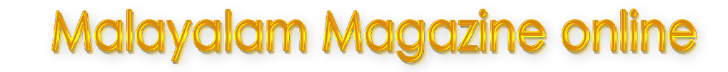 MALAYALAM MAGAZINE, NOVELS, SHORT STORY, POEM, ESSAY Etc. ONLINE READ