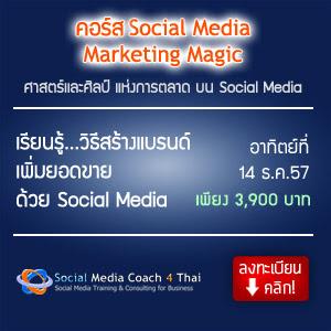 เคล็ดลับ ใช้ Social media ต่อยอดธุรกิจ คลิก!