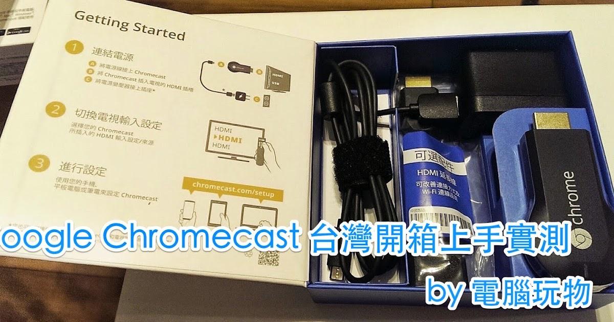 Google Chromecast 台灣版開箱,初上手設定教學心得