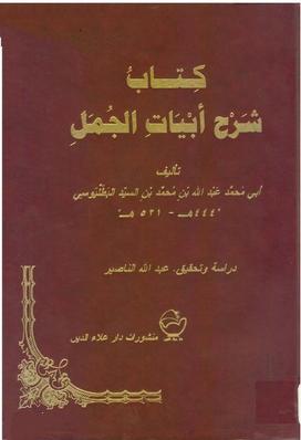 كتاب شرح أبيات الجمل لـ ابن السيد البطليوسي