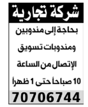 وظائف شاغرة في قطر من وسيط الدوحة 15 2 2014