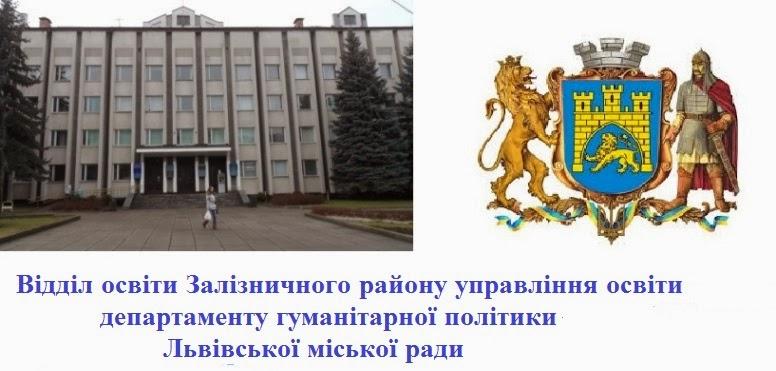 Відділ освіти Залізничного району  управління освіти департаменту гуманітарної політики Львівської