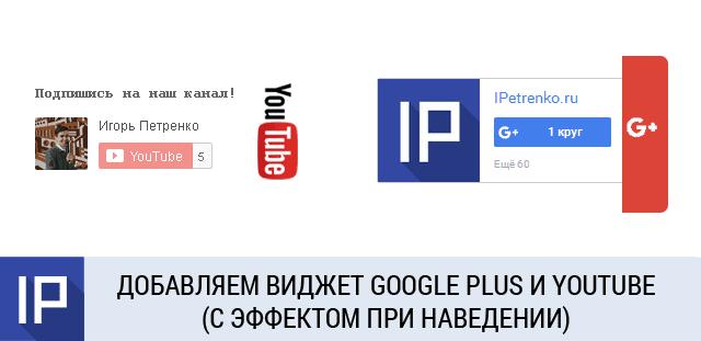 Добавляем виджет Google Plus и YouTube (с эффектом при наведении)