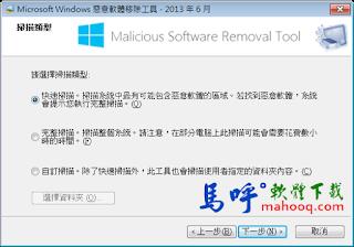 微軟惡意軟體移除工具免安裝綠色中文版 (x86、x64),好用的系統安全程式
