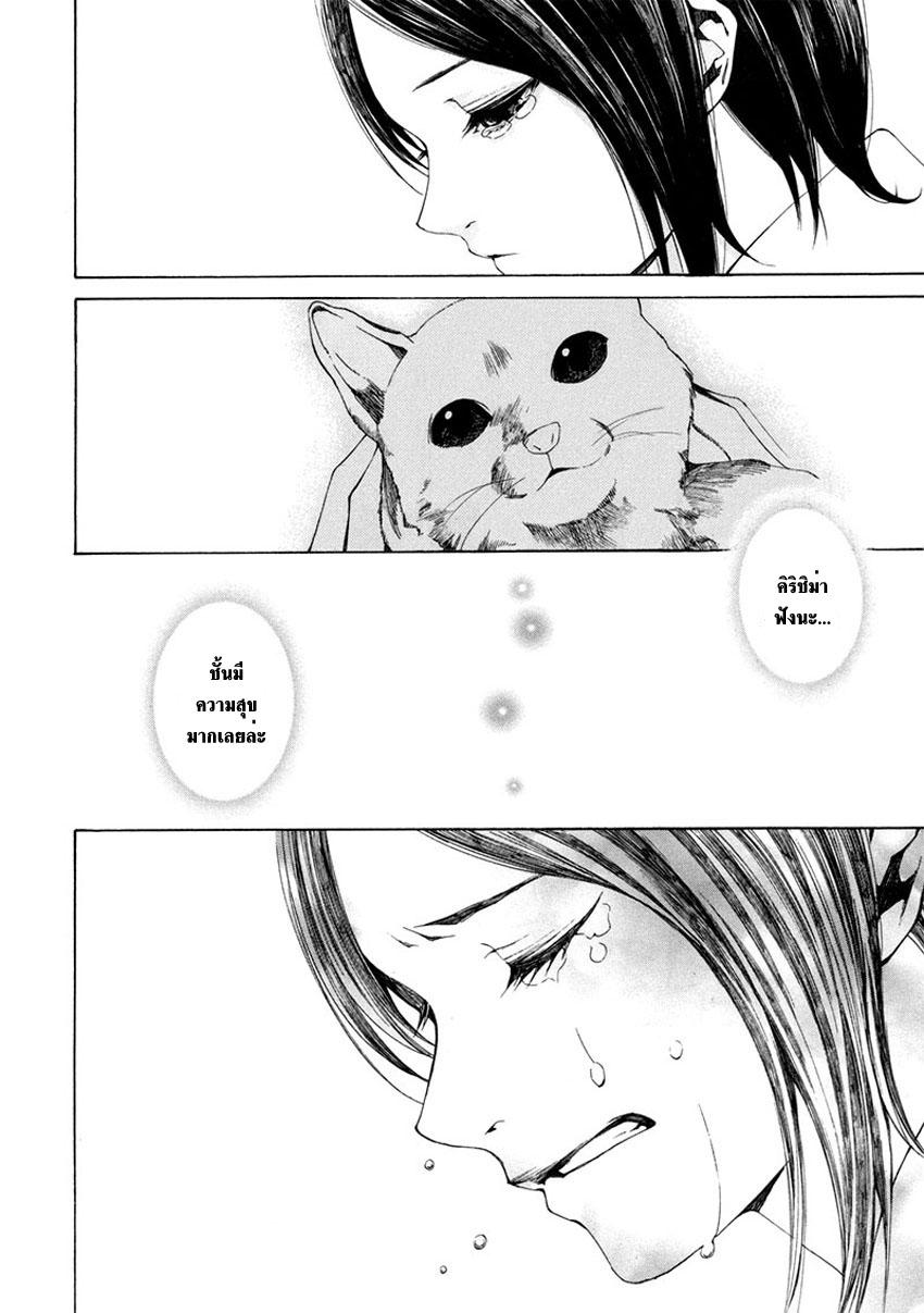 อ่านการ์ตูน Tsumitsuki 4 ภาพที่ 44