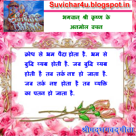 suvichar for you anmol vachan quotes in english