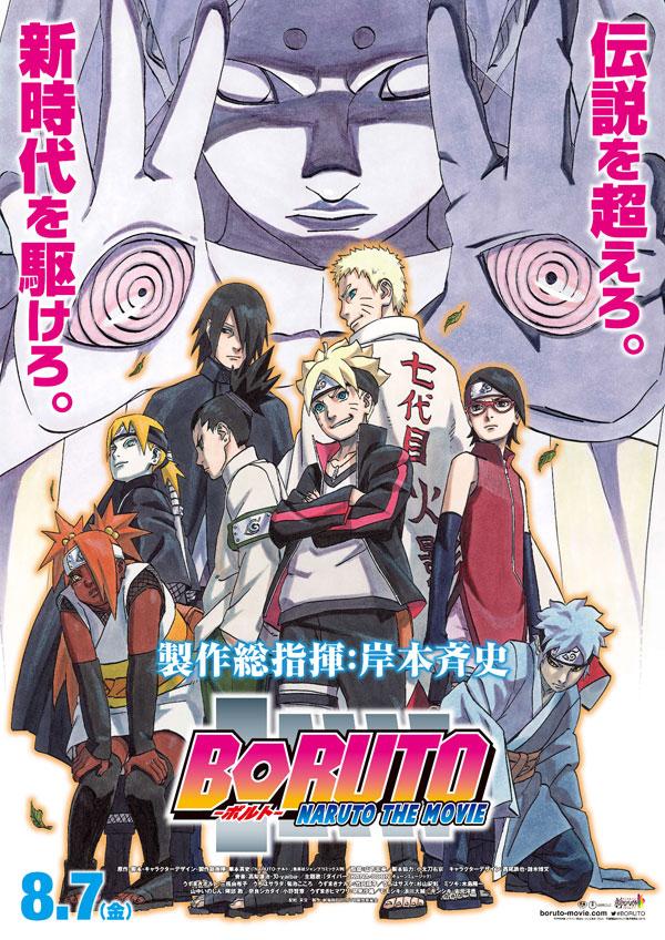 Boruto Naruto The Movie (2015) โบรูโตะ นารูโตะ เดอะมูฟวี่ ตำนานใหม่สายฟ้าสลาตัน HD