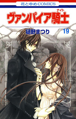 ヴァンパイア騎士 第01-19巻 [Vampire Knight vol 01-19] rar free download updated daily