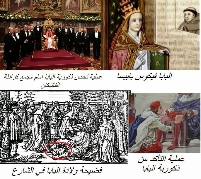 كرسي الولادة البابوي.المرأة التي اصبحت