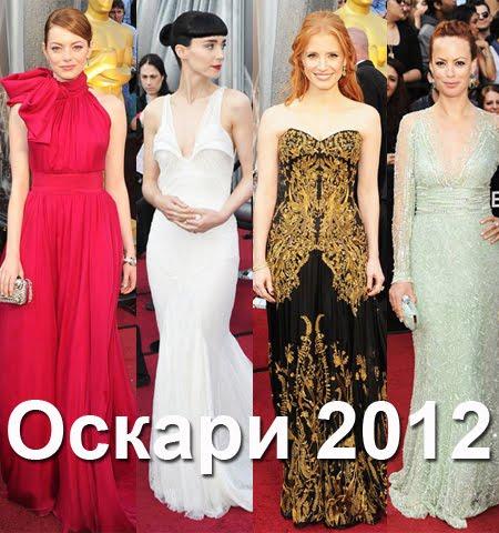 Звездни рокли от Оскари 2012