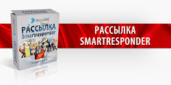 Видеокурс «Рассылка Smartresponder»