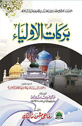 Barkat-ul-Auliya Urdu Islamic Book