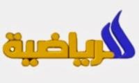 http://www.yallakora-online.com/2013/10/iraqi-sports-channel-live.html