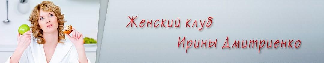 Женский клуб Ирины Дмитриенко