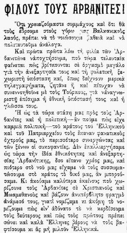 Φίλους τούς Αρβανίτες!